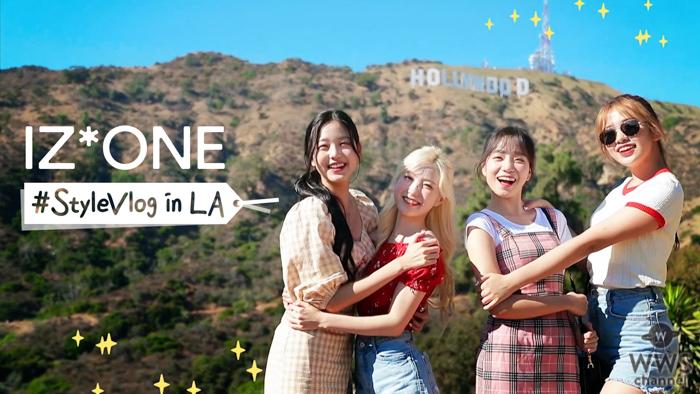 IZ*ONE、ロサンゼルスが舞台のリアリティ番組「IZ*ONE #StyleVlog in LA」再編集版が5月にオンエア決定!