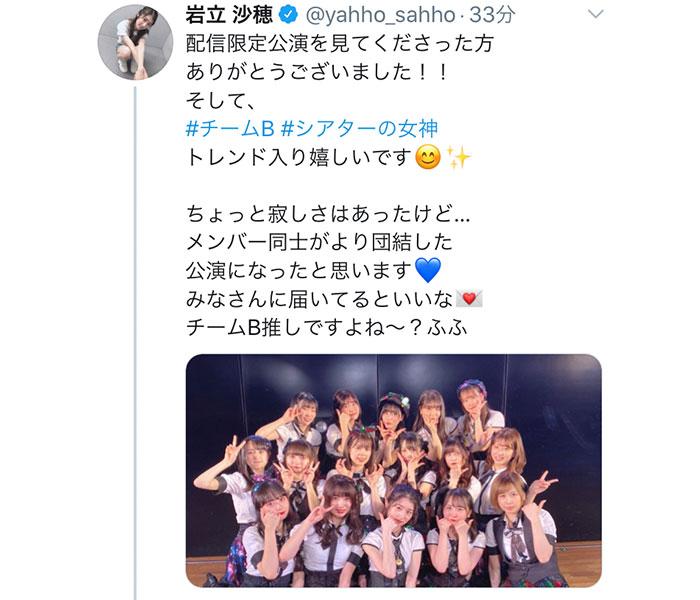 AKB48 チームB、無観客公演を開催!キャプテン・岩立沙穂「より団結した公演になった」