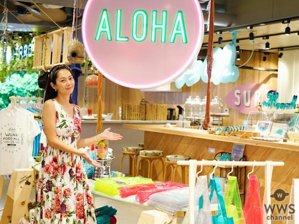 伊東美咲がハワイ「ワイキキ・フードホール」のアンバサダーに就任