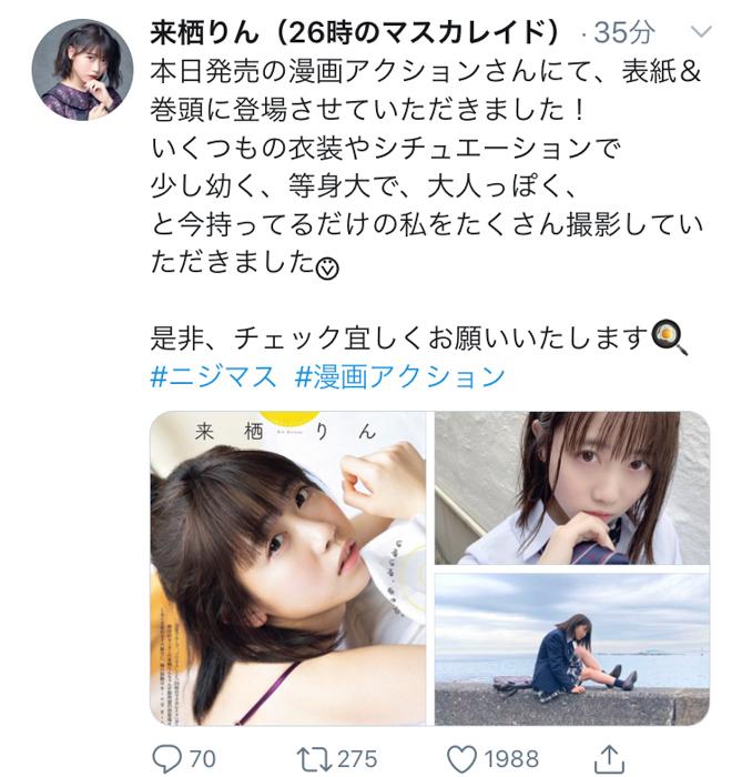 ニジマス・来栖りんが「漫画アクション」から制服オフショット公開!「めちゃんこ可愛すぎる」