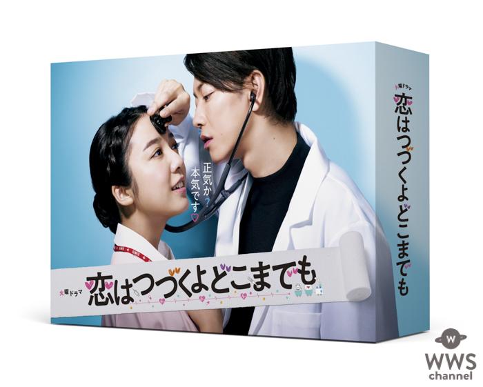 上白石萌音×佐藤健「恋はつづくよどこまでも」Blu-ray&DVDが7月に発売決定