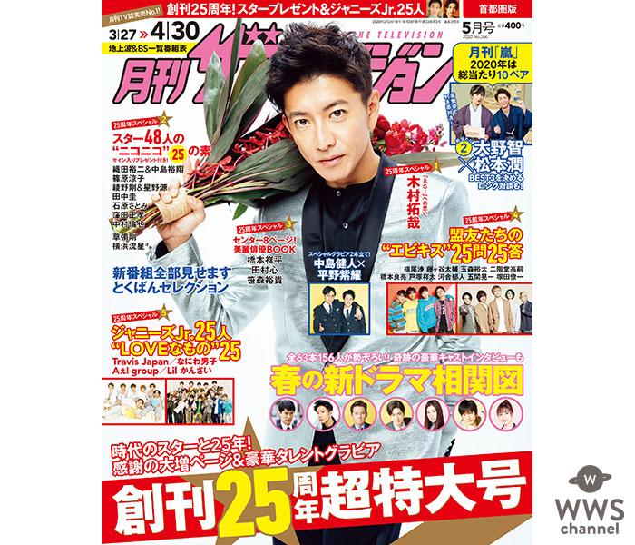 木村拓哉が「ザテレビジョン」創刊25周年超特大号の表紙を飾る!ジャニーズ企画も満載