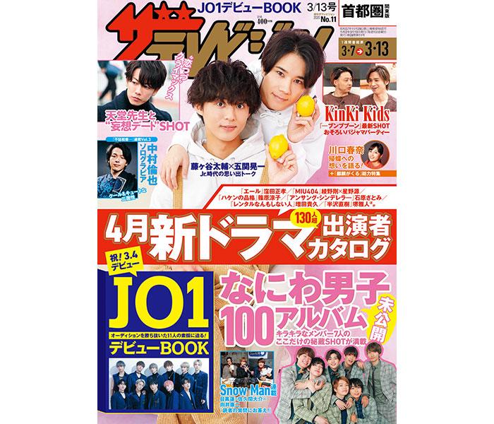 藤ヶ谷大輔と五関晃一が「週刊ザテレビジョン」表紙に登場!本日デビューのJO1を総力特集