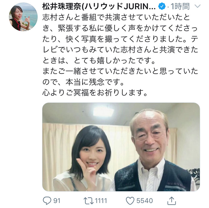 松井珠理奈、志村けんさんを追悼「優しく声をかけてくれた。共演できて嬉しかった」