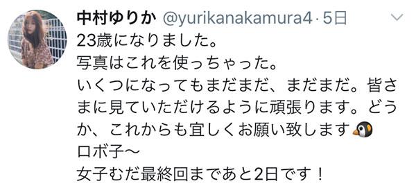 中村ゆりか、23歳の誕生日は「ロボっ子」!「美少女すぎます」「さらに輝く1年となりますように」
