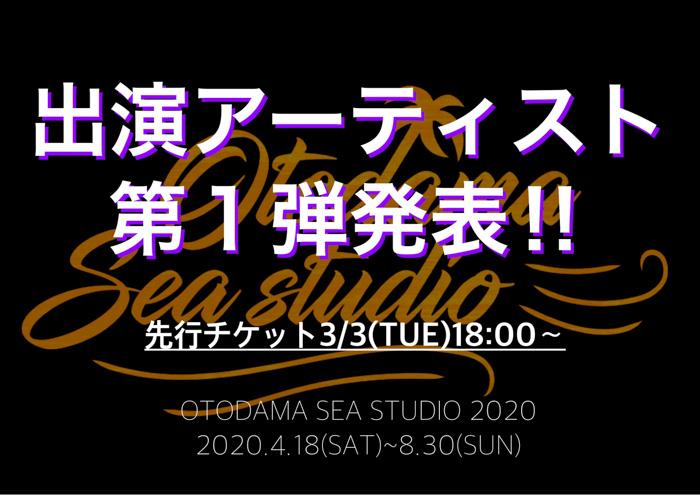 クレイユーキーズ、HY、宮川愛李、ニジマスにわーすたも参戦!『OTODAMA SEA STUDIO 2020』第1弾出演者70組が発表1