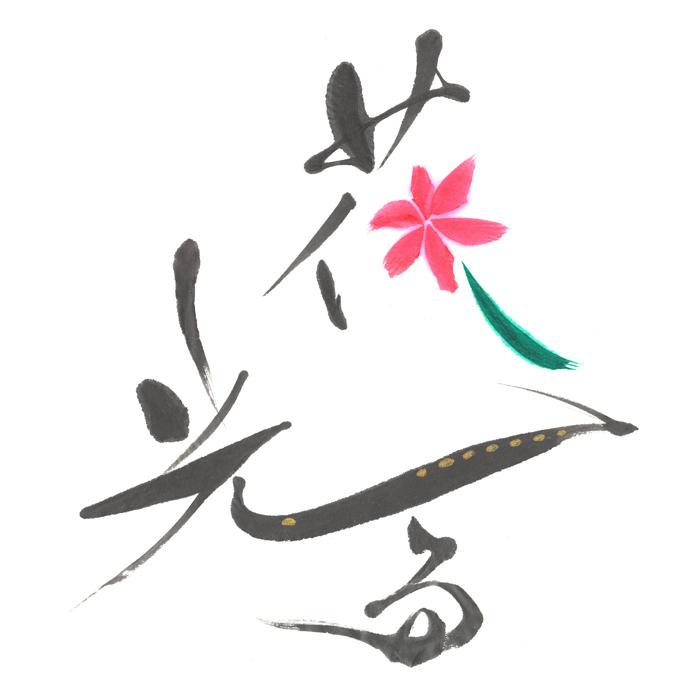 大原櫻子、和楽器と初コラボした新曲『花光る』を39(さく)の日に配信スタート!