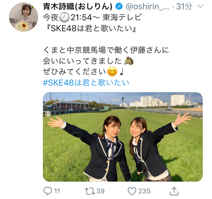 SKE48 青木詩織と熊崎晴香、「すぃんゆう」同期が中京競馬場で働く女性の思いに触れる