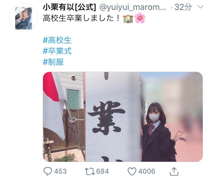 AKB48 小栗有以が高校卒業を報告!ファンから「卒業本当におめでとう」「エモい」「頑張ったね」と激励のメッセージも