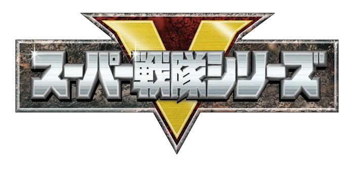 スーパー戦隊シリーズ、配信限定アルバム Vol.8、Vol.9が4月8日に配信決定!テーマソング90曲がサブスク解禁!