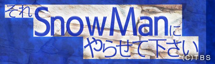Snow Manの初冠番組『それSnow Manにやらせて下さい』4月24日からParaviでレギュラー配信決定