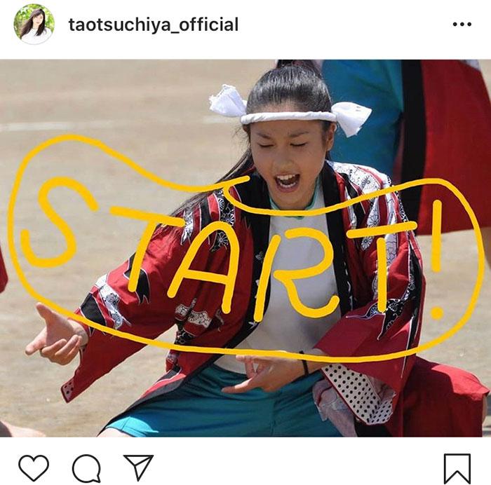 土屋太鳳が中学時代の体操着写真公開!「もう10年前?!と気付いて呆然としてます」