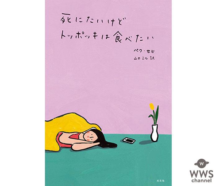 江野沢愛美も大絶賛!韓国のベストセラーエッセイ『死にたいけどトッポッキは食べたい』重版決定