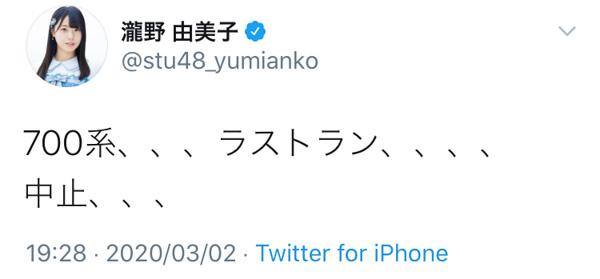 東海道新幹線 700系「のぞみ315号」運休に STU48 瀧野由美子「ラストラン、、、、 中止、、、」