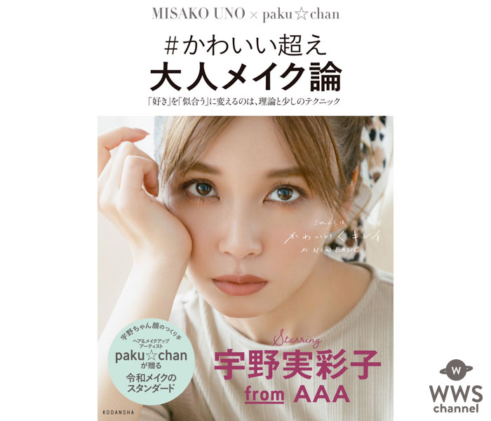 AAA 宇野実彩子がモデルのメイク本、発売前に重版決定で好調