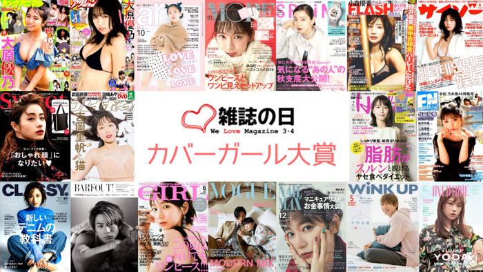 吉岡里帆が2019年最も表紙を飾った「カバーガール大賞」受賞