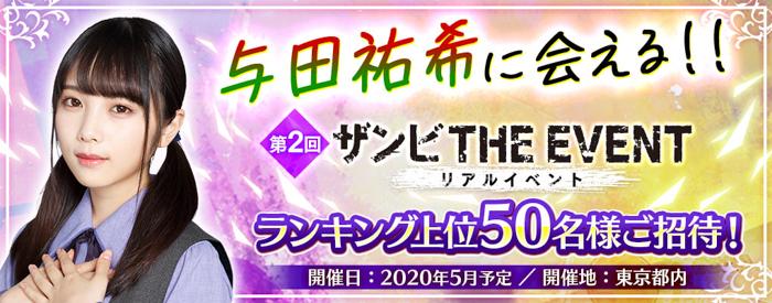 乃木坂46 与田祐希に会えるリアルイベント「ザンビ THE GAME」詳細発表