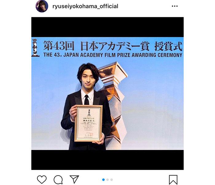 横浜流星、日本アカデミー賞で「新人賞」に!「日々精進します!!」
