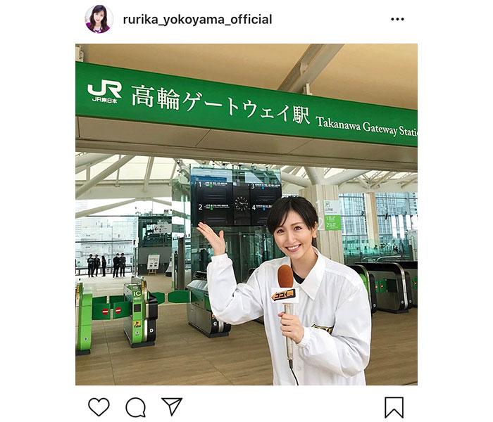横山ルリカが高輪ゲートウェイ駅をレポート!「良いスマイル」「どんなココ調か楽しみ」
