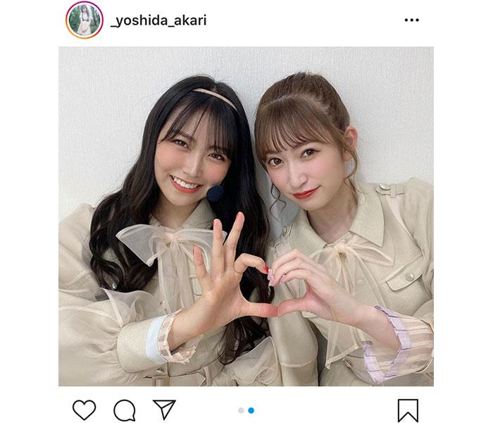NMB48 吉田朱里、白間美瑠と「あかみる」ショット公開!「可愛くて最高」「シンメ本当に嬉しい」