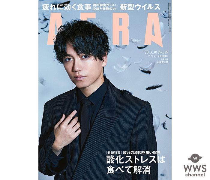 山崎育三郎がAERAの表紙に登場。高校時代の壮絶な出来事を語る