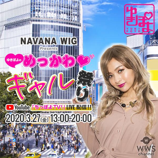 ゆきぽよが渋谷から7時間生配信を決行!DJ Hello Kittyとのコラボ曲も世界初披露!!