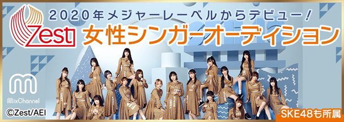 SKE48も所属!ゼストで女性シンガーオーディションの受付が開始!合格者はメジャーレーベルでのデビューも