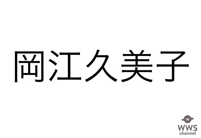岡江久美子さんが死去 新型コロナウイルスによる肺炎で