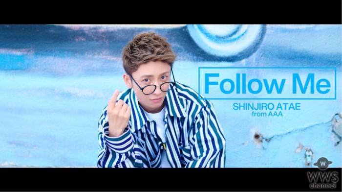 AAA 與真司郎、ソロ新曲『Follow Me』MVがフル解禁