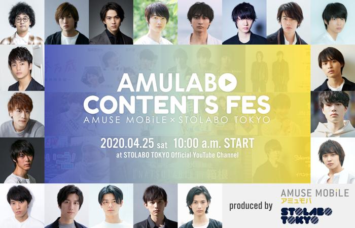 佐藤健、吉沢亮、神木隆之介らアミューズ俳優が総出演!12時間のYouTube配信を実施
