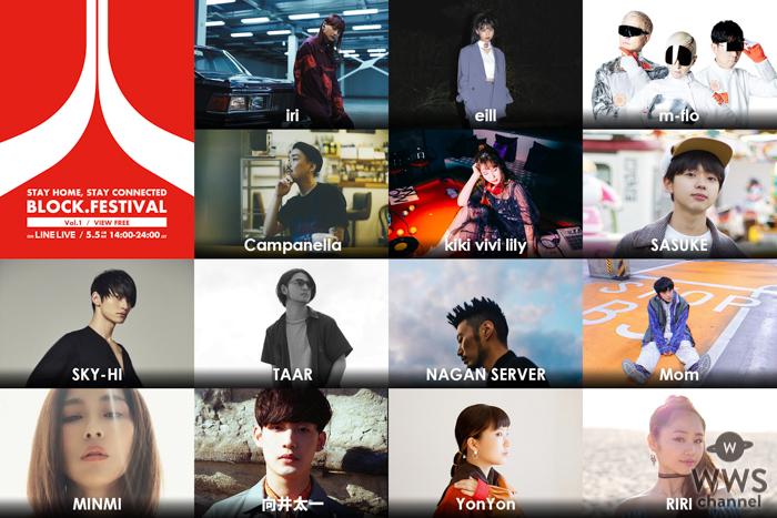 SKY-HI、m-flo、向井太一ら14組が出演発表!オンライン音楽フェス「BLOCK.FESTIVAL」(ブロック フェスティバル)5/5に開催