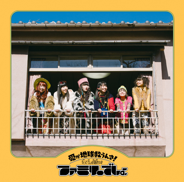 でんぱ組.inc、最新アルバム収録のソロ楽曲トレーラー映像が公開