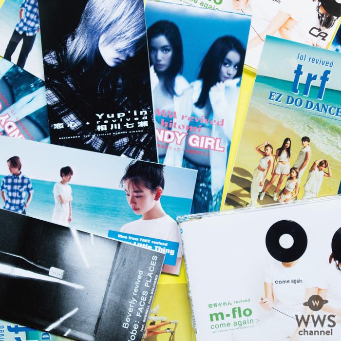 TRF、相川七瀬、ELT、DA PUMP、m-floら90年-00年代のヒット曲MVを完全に再現!究極の「リバイバル」CM映像が解禁!
