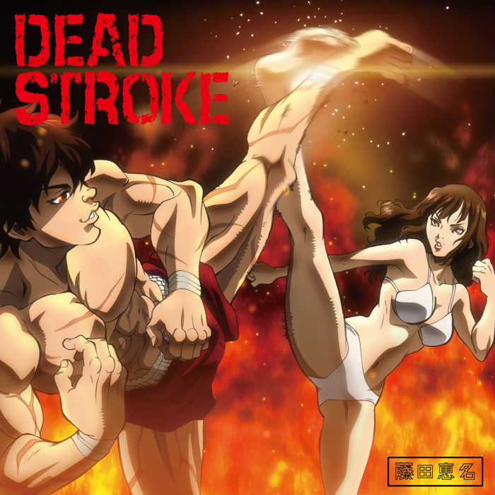 藤田恵名、最新マキシシングル「DEAD STROKE」 の衝撃ジャケット写真が公開!
