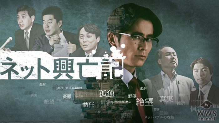 オリエンタルラジオ 藤森慎吾の初主演ドラマが「Paravi(パラビ)」で配信