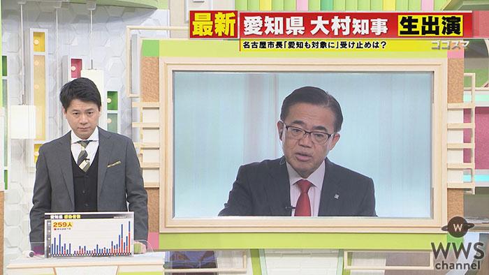 『ゴゴスマ』に愛知県・大村秀章知事が出演。コロナ対策を語った放送を「Locipo(ロキポ)」で配信