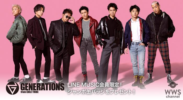 GENERATIONS、新曲『ヒトヒラ』上位再生者に限定ジャンボ缶バッジ をプレゼント