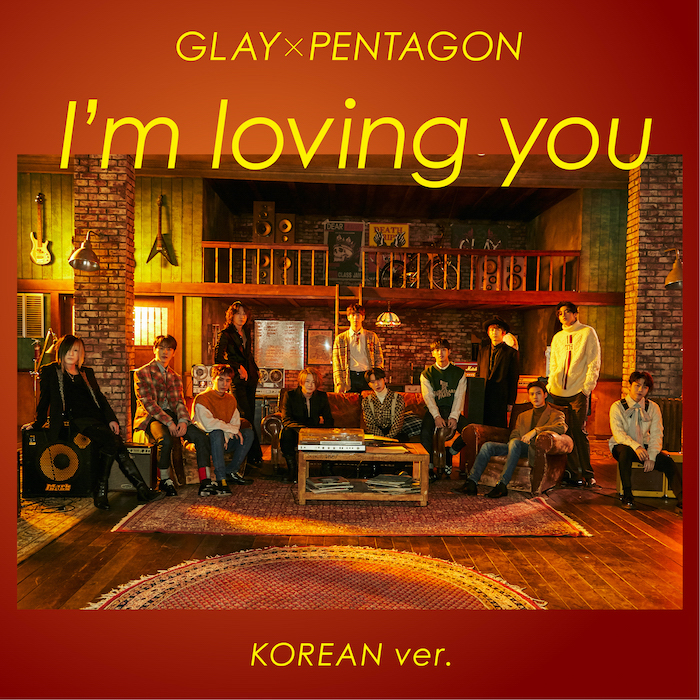 GLAYとPENTAGONによる『I'm loving you』韓国語バージョンの全世界配信が決定!