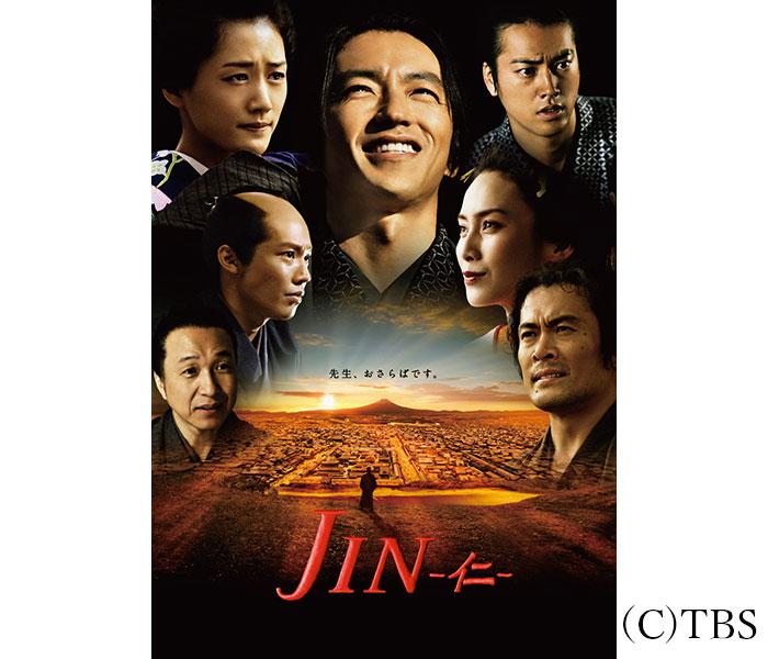 大沢たかお「神は乗り越えられる試練しか与えない」、『JIN -仁-』特別編集版の放送が決定!