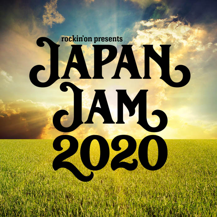 「JAPAN JAM 2020」が開催中止