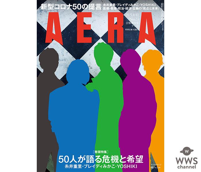 関ジャニ∞がAERA表紙に登場!撮影は蜷川実花が担当