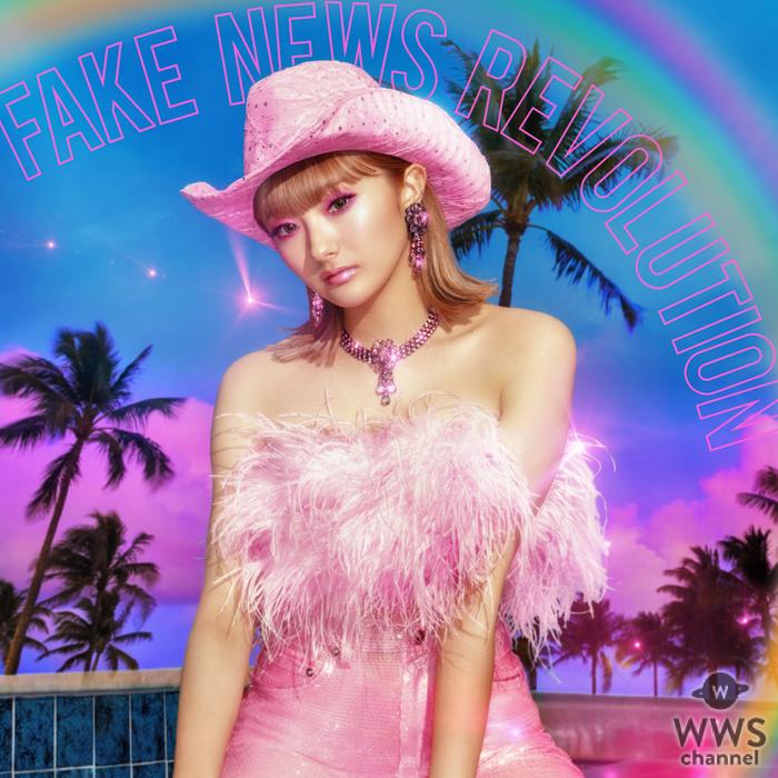 ドラマ「M 愛すべき人がいて」W主演の安斉かれん、新曲「FAKE NEWS REVOLUTION」をリリース