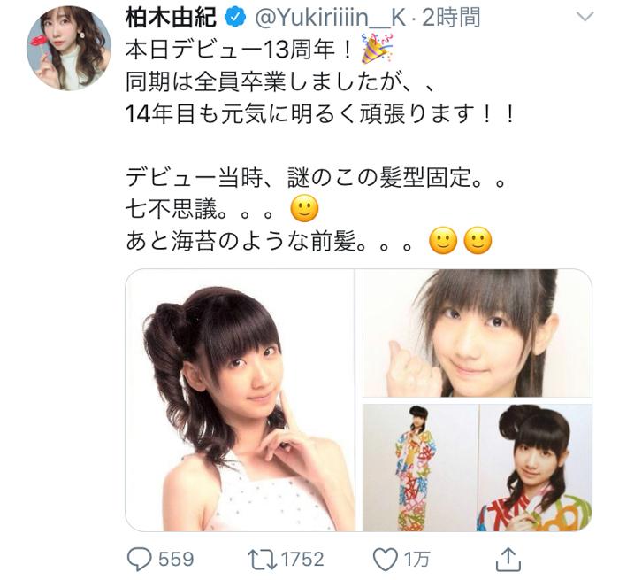 AKB48 柏木由紀がデビュー当時の写真を公開!「14年目も元気に明るく頑張ります!!」