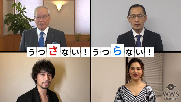 斎藤工、ゆきぽよが新型コロナウイルス感染拡大防止を呼びかけ「うつさない!うつらない!」