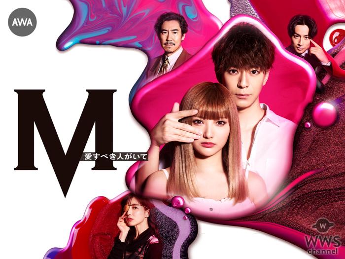 ドラマ『M 愛すべき人がいて』と「AWA」がコラボ!安斉かれん、三浦翔平のオリジナルボイスやプレゼントキャンペーンを展開