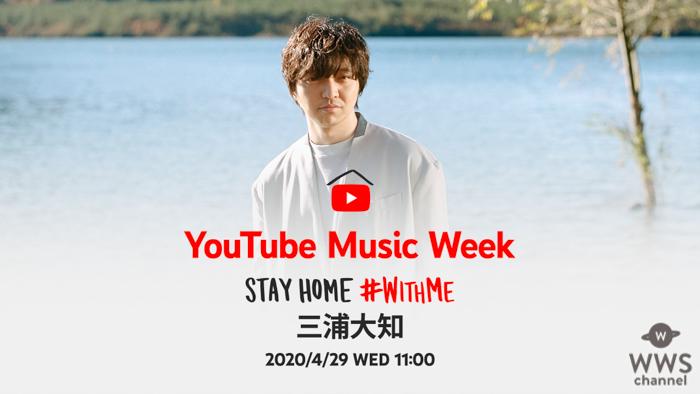 三浦大知、昨年開催のツアーファイナル映像をYouTubeで期間限定公開!
