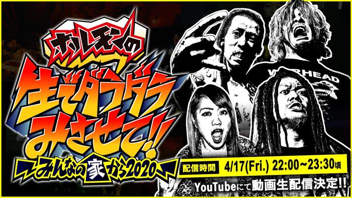 マキシマム ザ ホルモン、メンバー自宅よりYouTubeで生配信番組を放送