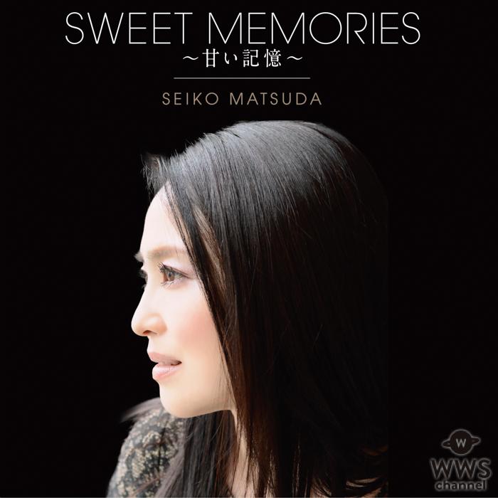 松田聖子、名曲「SWEET MEMORIES」の初MVが解禁!40周年記念アルバムリリースも決定