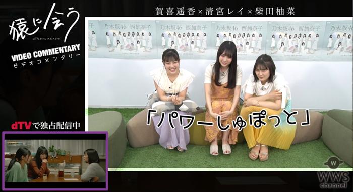 乃木坂46 賀喜遥香、清宮レイ、柴田柚菜のビデオコメンタリーがdTVで配信