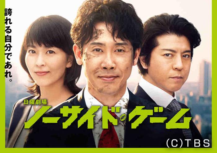 TBS『ノーサイド・ゲーム』、未放送カット含む特別編を放送へ